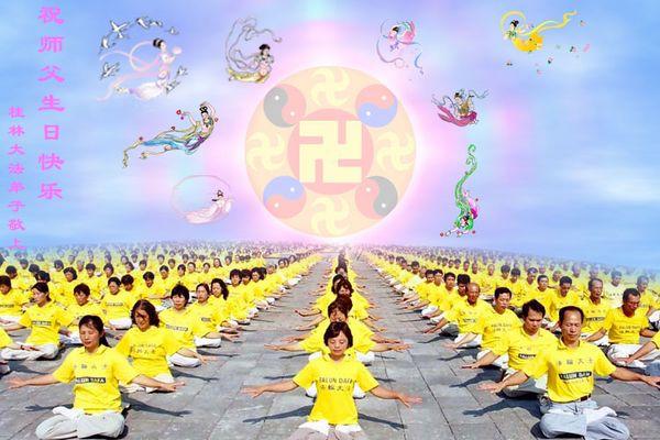 Поздравление от последователей Фалуньгун из г.Гуйлин провинции Гуанси.
