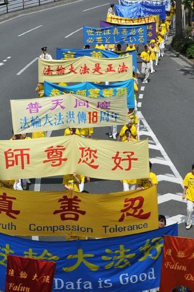 Токио (Япония). Последователи Фалуньгун отмечают Всемирный день Фалунь Дафа. 2010 год. Фото с minghui.org