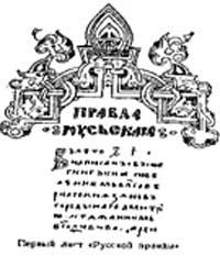 «Руська правда», перше письмо. (11 в.).