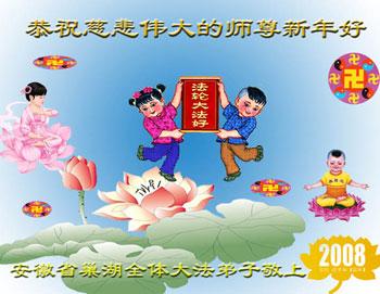 Все ученики Фалуньгун г.Чаоху провинции Аньхой поздравляют уважаемого Учителя с Новым годом!