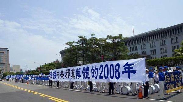 Надпись на плакате: «Приветствуем 2008 год – год распада китайской компартии». Фото: Тан Бин/ The Epoch Times