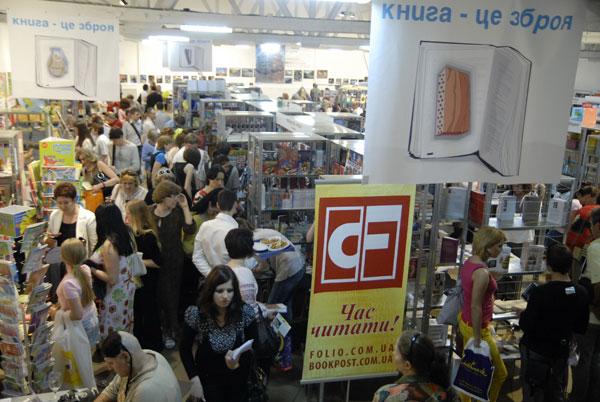 Міжнародний форум видавців під назвою «Книга - це зброя» вперше проходить у Києві. Фото: The Epoch Times