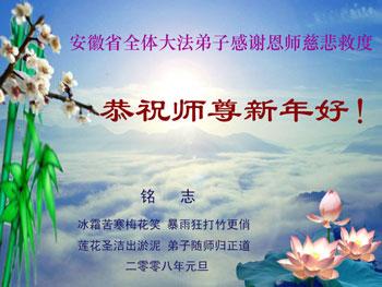 Все ученики Фалуньгун провинции Аньхой поздравляют уважаемого Учителя с Новым годом!