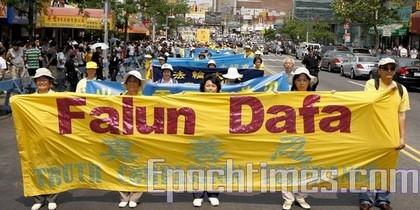 14 июня, Нью-Йорк. Шествие последователей Фалуньгун. Надпись на транспаранте: «Фалунь Дафа». Фото: The Epoch Times