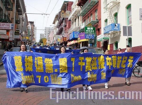 Хід по вулицях китайського кварталу Сан-Франциско. Фото: Zhou Rong/The Epoch Times