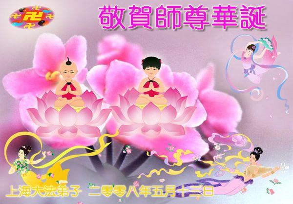 Поздравление от последователей Фалуньгун из г.Шеньян провинции Ляонин.