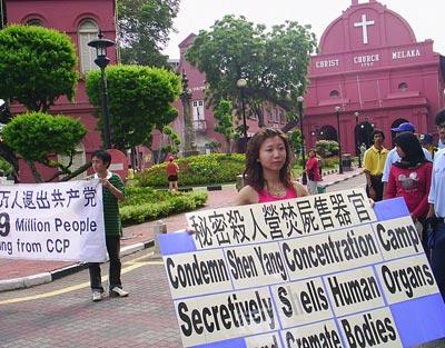 Фоторепортаж: Малайзия. Митинг поддержки 9 000 000 человек вышедших из КПК. Протест против злодеяний в Суцзятунь. Фото: Великая Эпоха