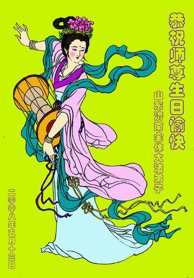 Поздравление от последователей Фалуньгун из г.Цзинань провинции Шаньдун.