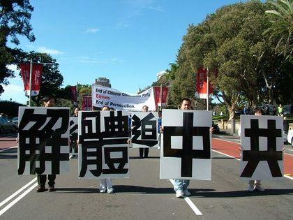 Надпись на плакате: «Разложить КПК». 27 июля. Сидней (Австралия). Фото: Ло Я/The Epoch Times