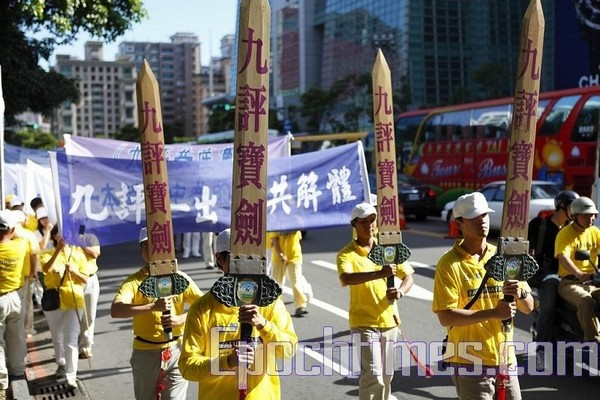 У різних містах Тайваню пройшли заходи протесту, присвячені 11-й роковині від дня початку переслідування Фалуньгун китайською компартією. Фото: The Epoch Times