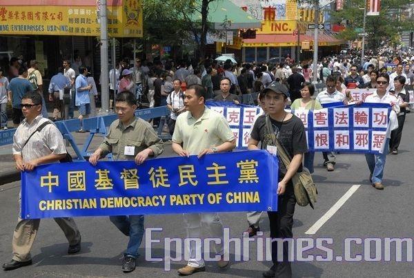 14 июня, Нью-Йорк. Шествие последователей Фалуньгун. Надпись на плакате: «Китайская христианско-демократическая партия». Фото: The Epoch Times
