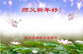 Все ученики Фалуньгун г.Тянцзина поздравляют уважаемого Учителя с Новым годом!
