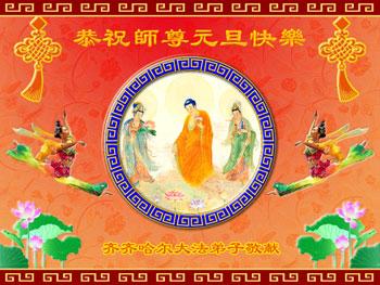 Все ученики Фалуньгун г.Цицикар провинции Хэйлунцзян поздравляют уважаемого Учителя с Новым годом!