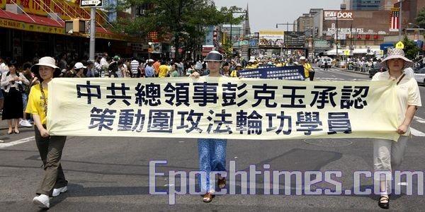 14 июня, Нью-Йорк. Шествие последователей Фалуньгун. Надпись на транспаранте: «Китайский консул Пэн Кэюй признался в организации нападений на последователей Фалуньгун». Фото: The Epoch Times