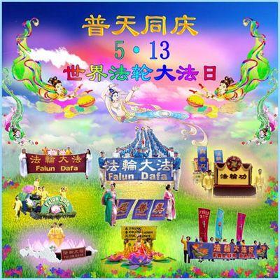 Поздравление от последователей Фалуньгун из материкового Китая.