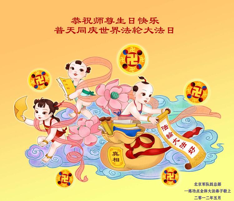 Последователи Фалунь Дафа из главного штаба армии в Пекине поздравляют Уважаемого Учителя с днём рождения. Фото: minghui.org