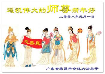 Все ученики Фалуньгун г. Лэчан провинции Гуандун поздравляют уважаемого Учителя с Новым годом!
