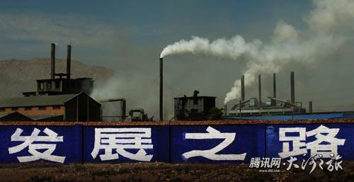 Надпись на транспаранте: «На пути развития». Фото с epochtimes.com
