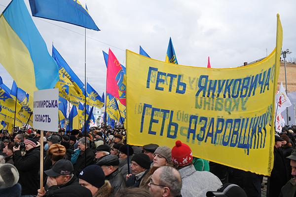 Участники митинга держат плакат на Софийской площади в Киеве 22 января 2011 года в День соборности Украины. Фото: Владимир Бородин/The Epoch Times Украина