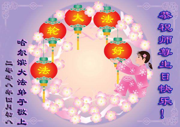 Поздравление от последователей Фалуньгун из г.Харбина.
