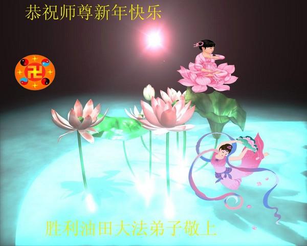 В Новый год по восточному календарю последователи Фалуньгун из континентального Китая отправили своемуо мастеру, г-ну Ли Хунчжи, тысячи открыток. Иллюстрация: minghui.org