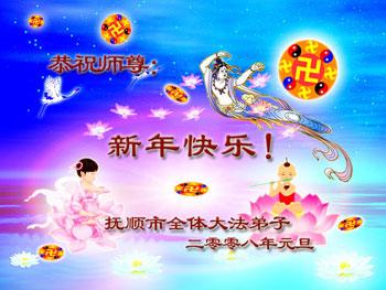 Все ученики Фалуньгун г.Фушун провинции Ляонин поздравляют уважаемого Учителя с Новым годом!