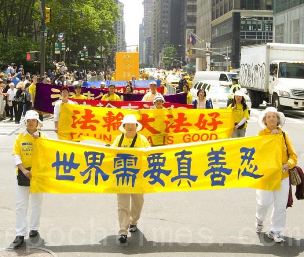 Надпись на переднем транспаранте: «Мир нуждается в Истине Доброте Терпении». Нью-Йорк. 6 июня 2009 год. Фото: Ли Юань/The Epoch Times