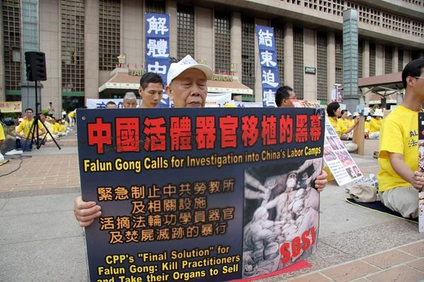 Плакат с содержанием о незаконном извлечении органов у живых последователей Фалуньгун в Китае. Тайбэй. 4 ноября. Фото с minghui.org