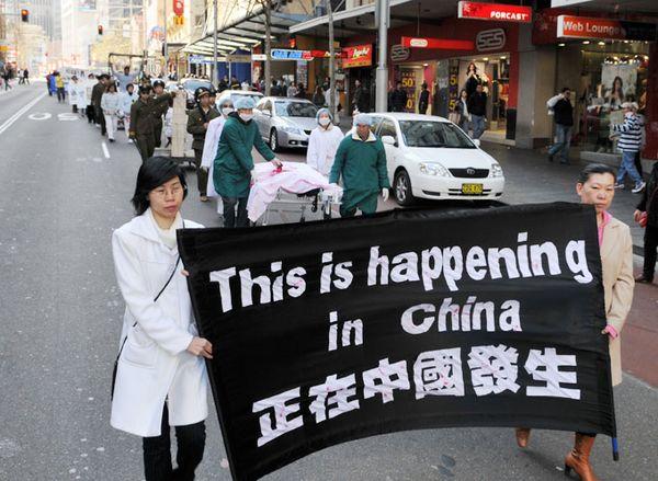 Инсценировка незаконного извлечения органов. Надпись на плакате: «Это сейчас происходит в Китае». 27 июля. Сидней (Австралия). Фото: Ло Я/The Epoch Times