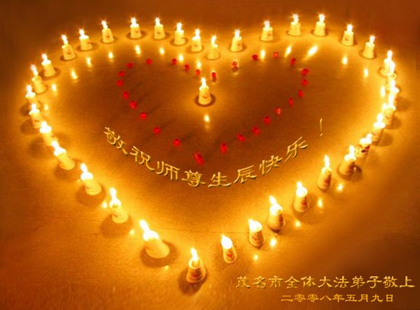 Поздравление от последователей Фалуньгун из г.Маомин провинции Гуандун.