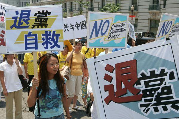 Надпись на плакате: «Выходите из компартии, спасите себя». 18 июля. Вашингтон. Фото: Дай Бин