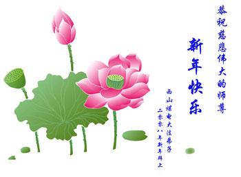 Все ученики Фалуньгун г.Сишань поздравляют уважаемого Учителя с Новым годом!
