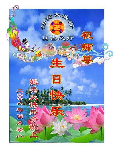 Поздоровлення від послідовників Фалуньгун провінції Ляонін.