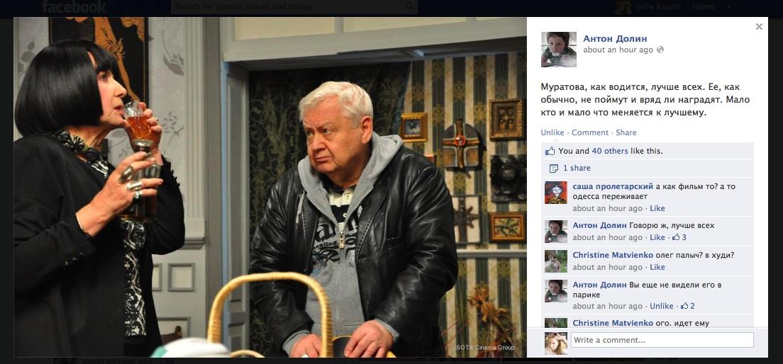 Антон Долін - критик