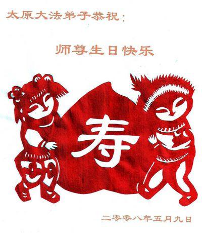 Поздоровлення від послідовників Фалуньгун із м. Тайюань провінції Шеньсі.