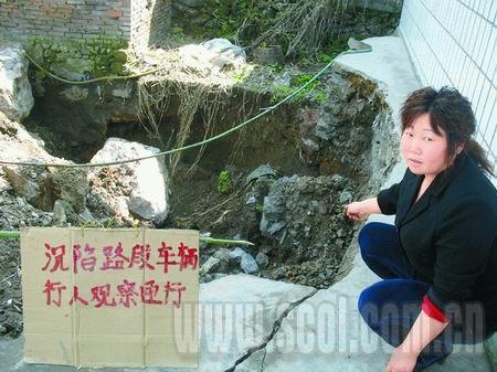 Один из провалов в земле, образовавшихся в провинции Сычуань. Фото с epochtimes.com
