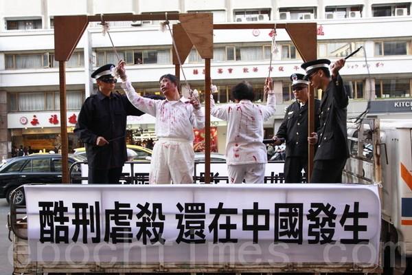 Инсценировка пыток, которым в Китае подвергаются сторонники Фалуньгун, не желающие отказаться от своих убеждений. Мероприятия против репрессий Фалуньгун компартией Китая. Город Тайбэй (Тайвань). Декабрь 2010 год. Фото: The Epoch Times