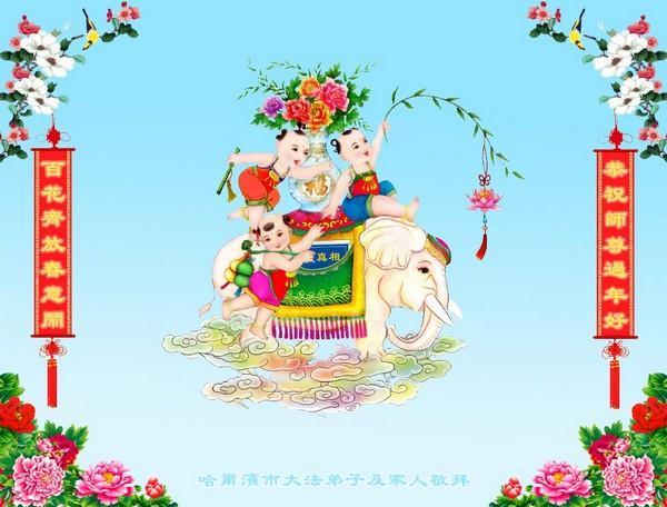 В Новый год по восточному календарю последователи Фалуньгун из континентального Китая отправили своего мастеру, г-ну Ли Хунчжи, тысячи открыток. Иллюстрация: minghui.org