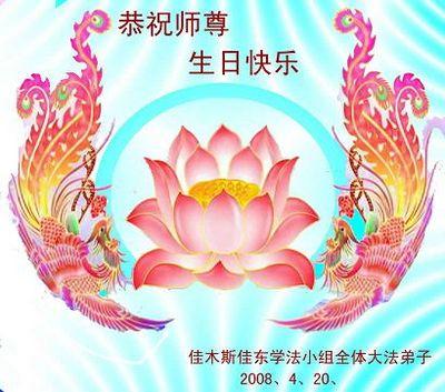 Поздоровлення від послідовників Фалуньгун із м. Цзямуси провінції Хейлунцзян.