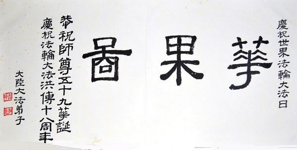 Каліграфія-епіграф до збірки картин «Квіти і плоди». Художник Жу І