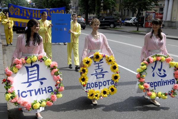 Парад послідовників Фалунь Дафа в Києві 8 червня 2008 року. Фото: The Epoch Times