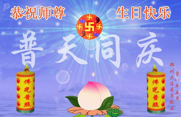 Поздоровлення від послідовників Фалуньгун із м. Цзінань провінції Шаньдун.