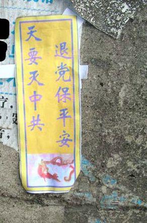 Плакат у Гуандун. Фото: Minghui.org