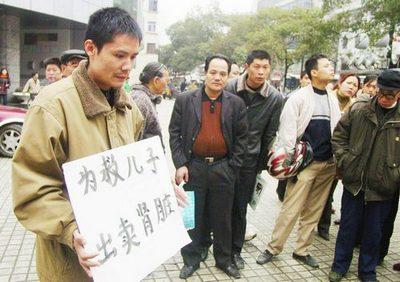 17 марта 2005г. на выходе из больницы №1 г. Наньчан мужчина продает свои органы, чтобы спасти сына. Фото: Getty images