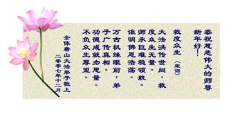 Все ученики Фалуньгун г.Таншань поздравляют уважаемого Учителя с Новым годом!