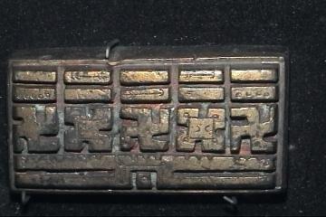 Міра золота, яка використовувалася в Акані, Гана. Фото: Wikimedia Commons