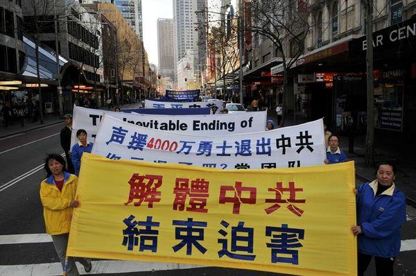 Надпись на плакате: «разложить КПК, остановить репрессии». 27 июля. Сидней (Австралия). Фото: Ло Я/The Epoch Times