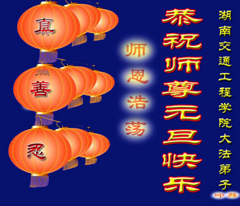 Все ученики Фалуньгун транспортно-строительного института провинции Хунань поздравляют уважаемого Учителя с Новым годом!