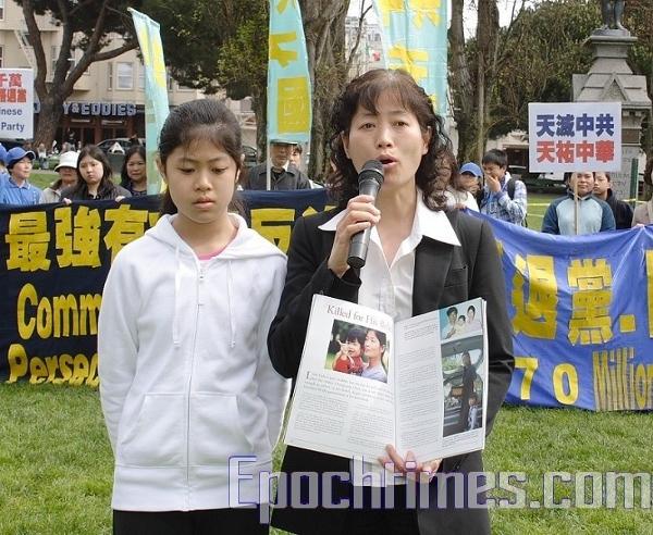 Австралийская китаянка Дай Чжичжэнь, рассказала о том, что девять лет назад её муж был замучен до смерти за практику Фалуньгун. В то время их дочери Фаду было только 6 месяцев. Г-жа Дай путешествует по всему миру, призывая людей обратить внимание на продо