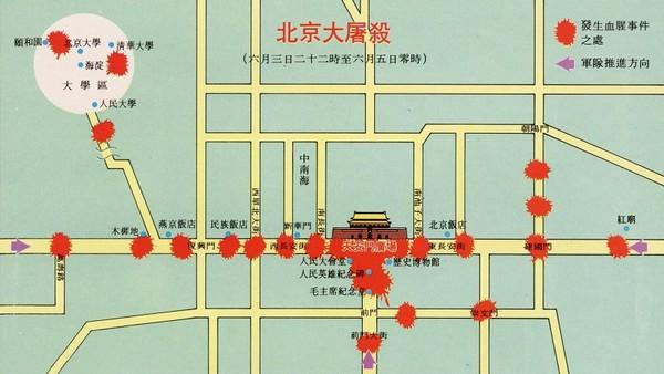 Схема районов массовых убийств участников протеста в Пекине. Фото с epochtimes.com